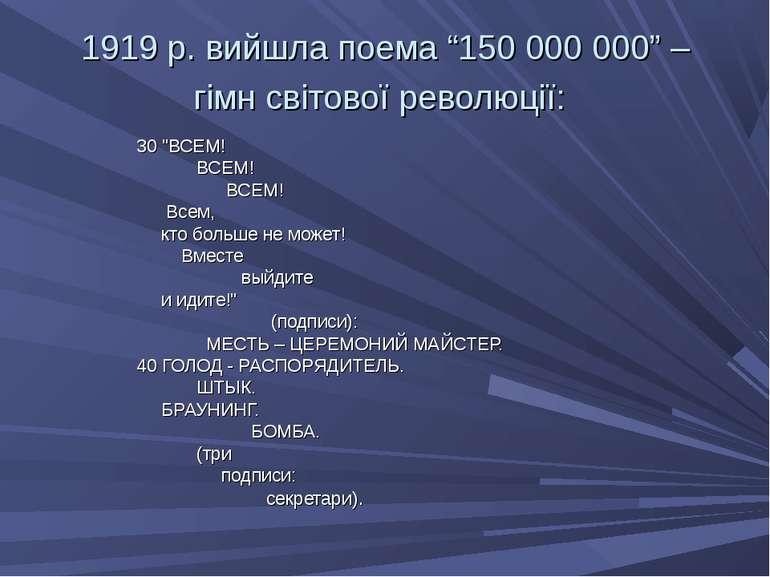 """1919 р. вийшла поема """"150 000 000"""" – гімн світової революції: 30 """"ВСЕМ! ВСЕМ!..."""