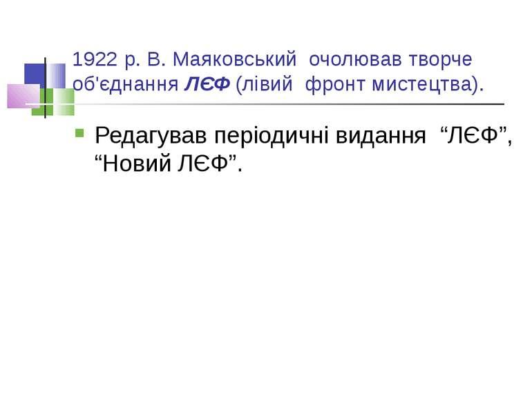 1922 р. В. Маяковський очолював творче об'єднання ЛЄФ (лівий фронт мистецтва)...