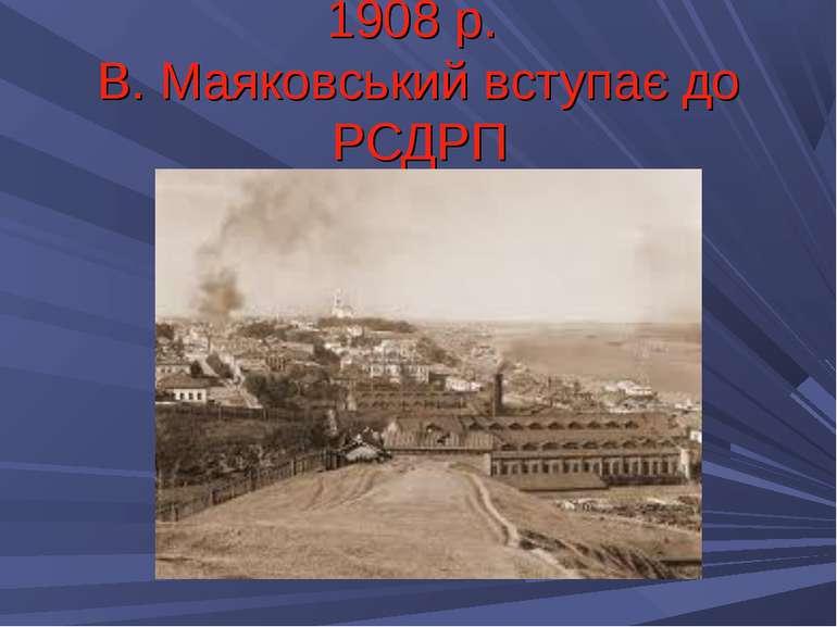 1908 р. В. Маяковський вступає до РСДРП