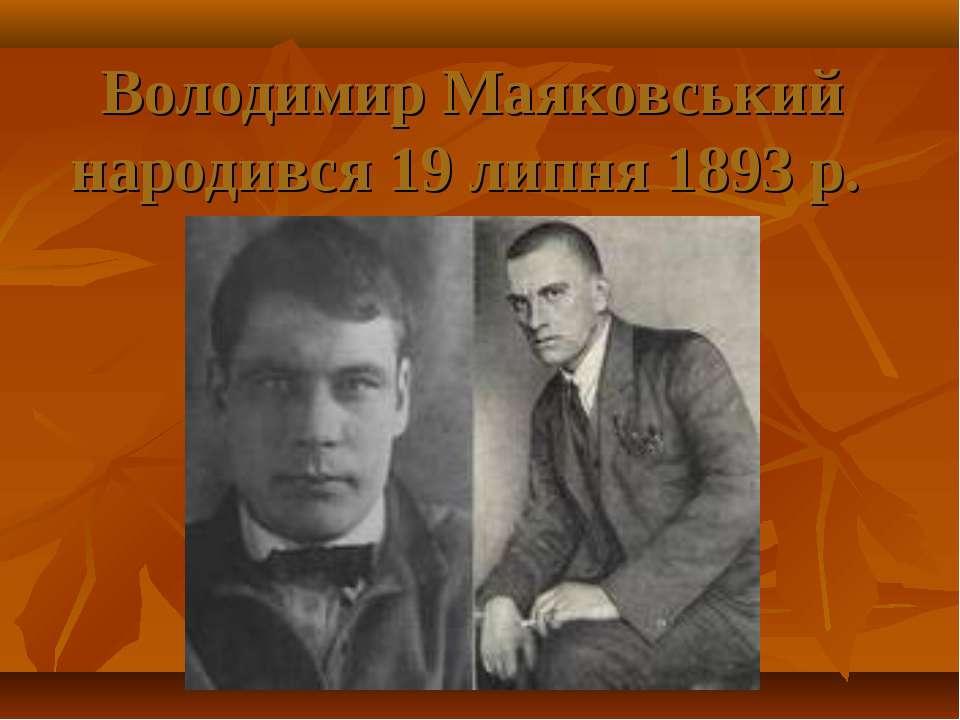 Володимир Маяковський народився 19 липня 1893 р.
