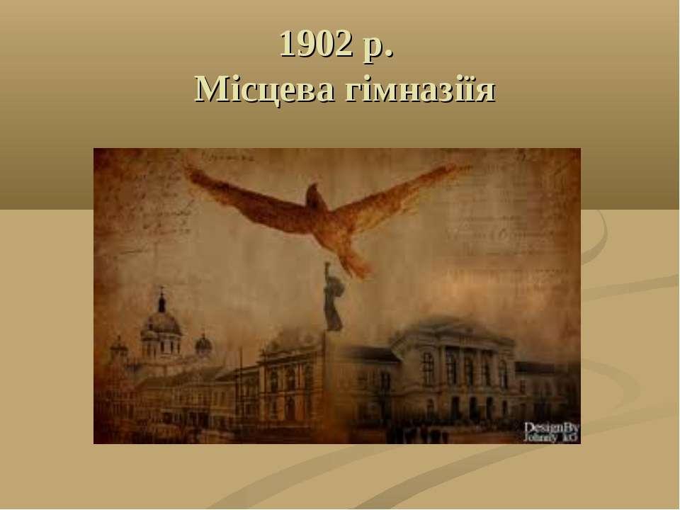1902 р. Місцева гімназіїя