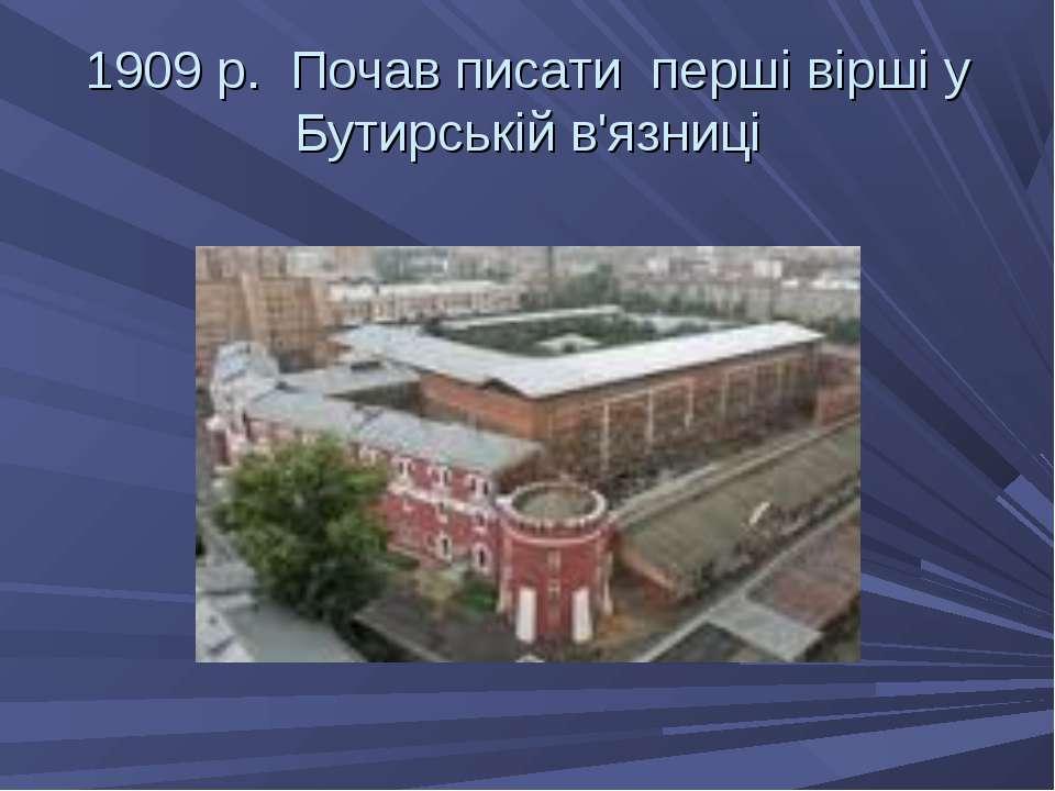 1909 р. Почав писати перші вірші у Бутирській в'язниці