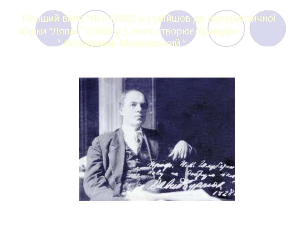"""Перший вірш """"Ніч"""" (1912 р.) увійшов до футуристичної збірки """"Ляпас"""" (1913 р.)..."""