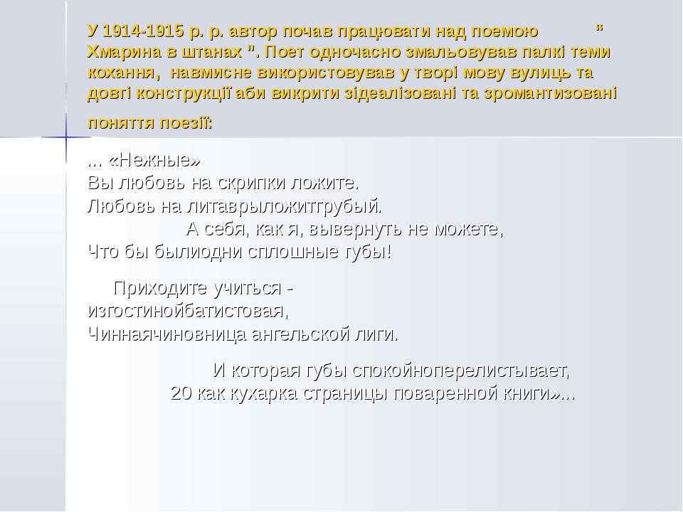 """У 1914-1915 р. р. автор почав працювати над поемою """" Хмарина в штанах """". Поет..."""