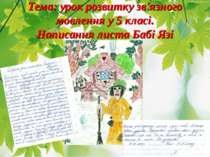 Тема: урок розвитку зв'язного мовлення у 5 класі. Написання листа Бабі Язі