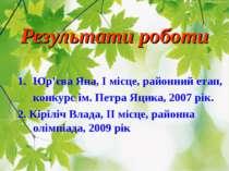 Результати роботи Юр'єва Яна, І місце, районний етап, конкурс ім. Петра Яцика...