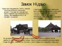 Замок Нідзьо Нідзьо був побудований у 1603 р. першим сьогуном останньої сьогу...