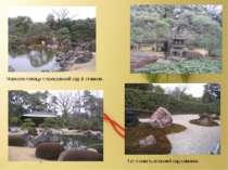 Навколо палацу є прекрасний сад зі ставком. Тут є навіть власний сад каменів.