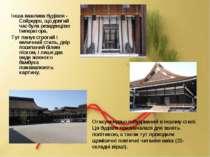 Інша важлива будівля - Сейреден, що довгий час була резиденцією Імператора. Т...