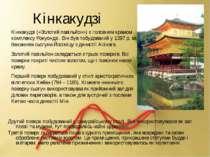 Кінкакудзі Другий поверх побудований у самурайському стилі. Він використовува...