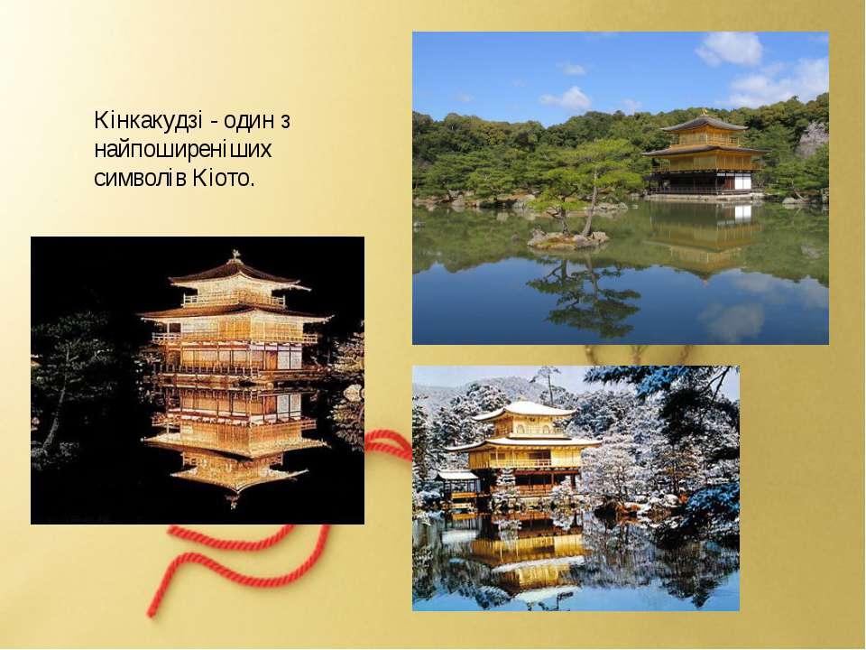 Кінкакудзі - один з найпоширеніших символів Кіото.
