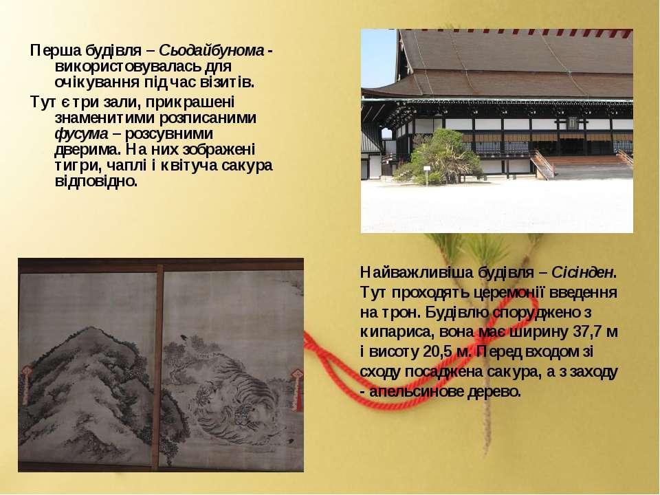 Перша будівля – Сьодайбунома - використовувалась для очікування під час візит...