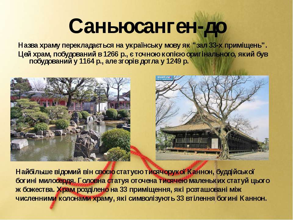 """Саньюсанген-до Назва храму перекладається на українську мову як """"зал 33-х при..."""