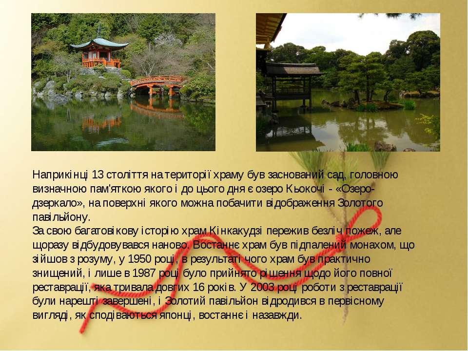 Наприкінці 13 століття на території храму був заснований сад, головною визнач...