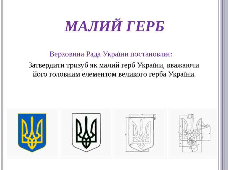 МАЛИЙ ГЕРБ Верховина Рада Українипостановляє: Затвердити тризуб як малий гер...