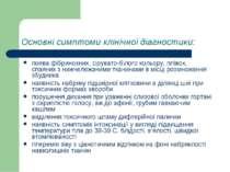 Основні симптоми клінічної діагностики: поява фібринозних, сірувато-білого ко...