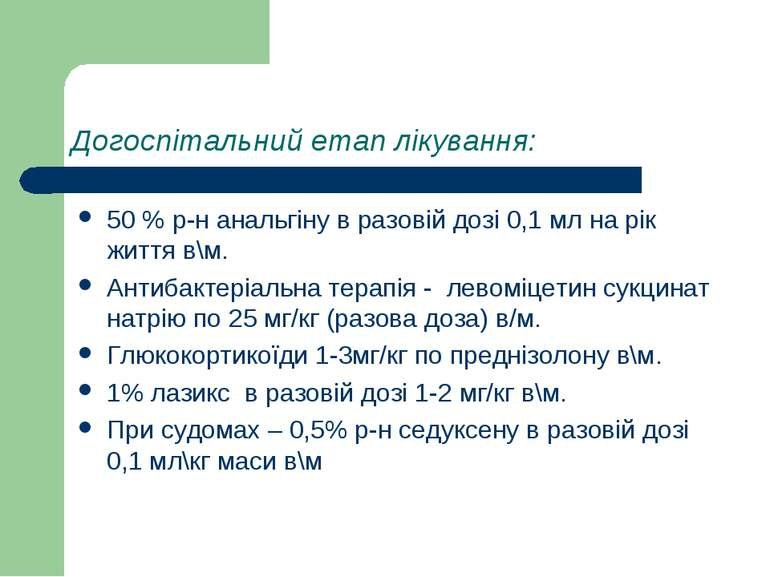 Догоспітальний етап лікування: 50 % р-н анальгіну в разовій дозі 0,1 мл на рі...
