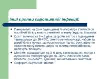 Інші прояви паротитної інфекції: Панкреатит: на фоні підвищення температури з...