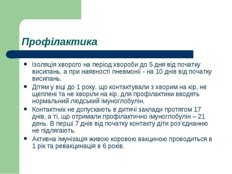 Профілактика Ізоляція хворого на період хвороби до 5 дня від початку висипань...