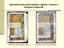 Орнаментальні рамки перших сторінок кожного з чотирьох Євангелій Початок Єван...
