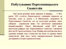 Побутування Пересопницького Євангелія Тим часом рукопис знову вирушає в мандр...