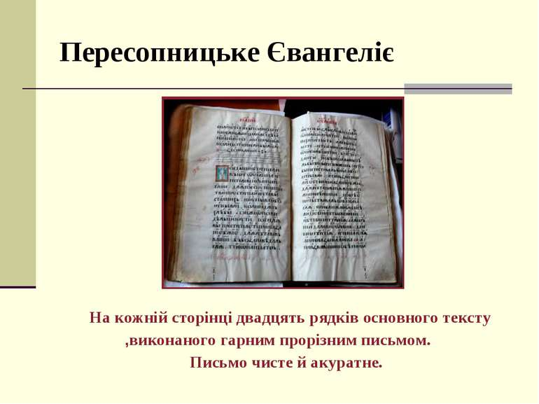 Пересопницьке Євангеліє На кожній сторінці двадцять рядків основного тексту ,...