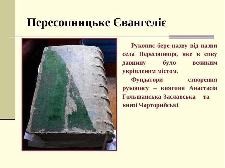 Пересопницьке Євангеліє Рукопис бере назву від назви села Пересопниця, яке в ...