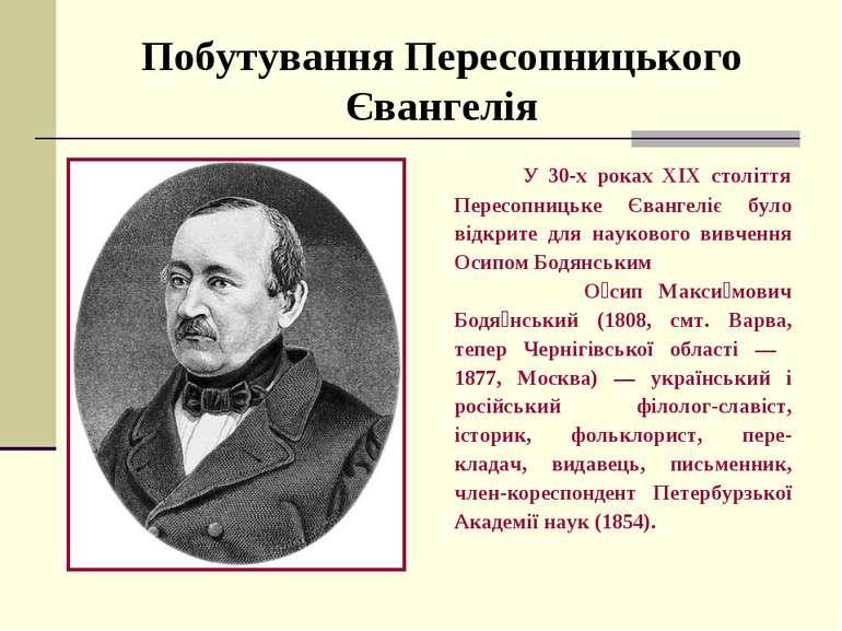 Побутування Пересопницького Євангелія У 30-х роках XIX століття Пересопницьке...