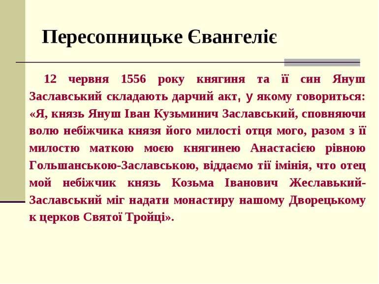 Пересопницьке Євангеліє 12 червня 1556 року княгиня та її син Януш Заславськи...