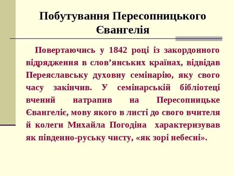 Побутування Пересопницького Євангелія Повертаючись у 1842 році із закордонног...