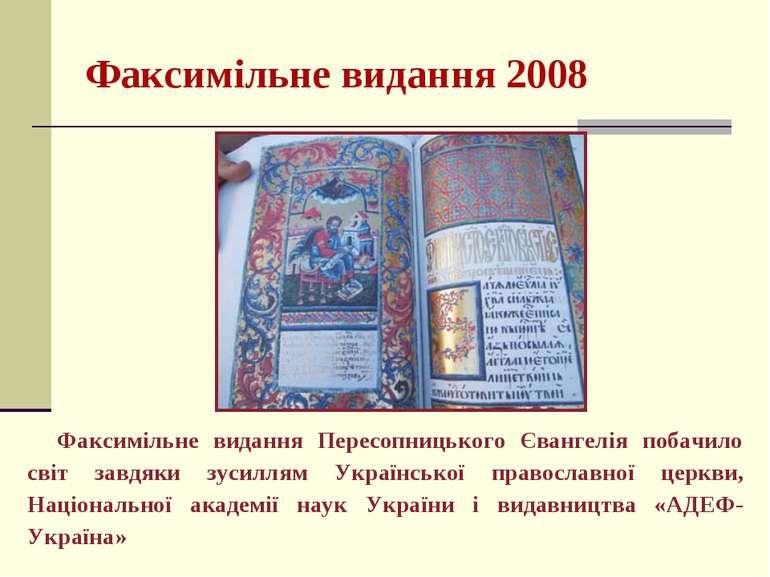 Факсимільне видання 2008 Факсимільне видання Пересопницького Євангелія побачи...