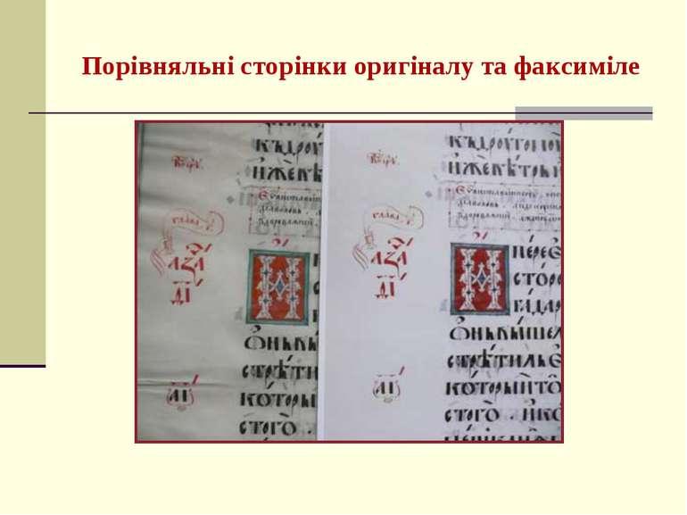 Порівняльні сторінки оригіналу та факсиміле