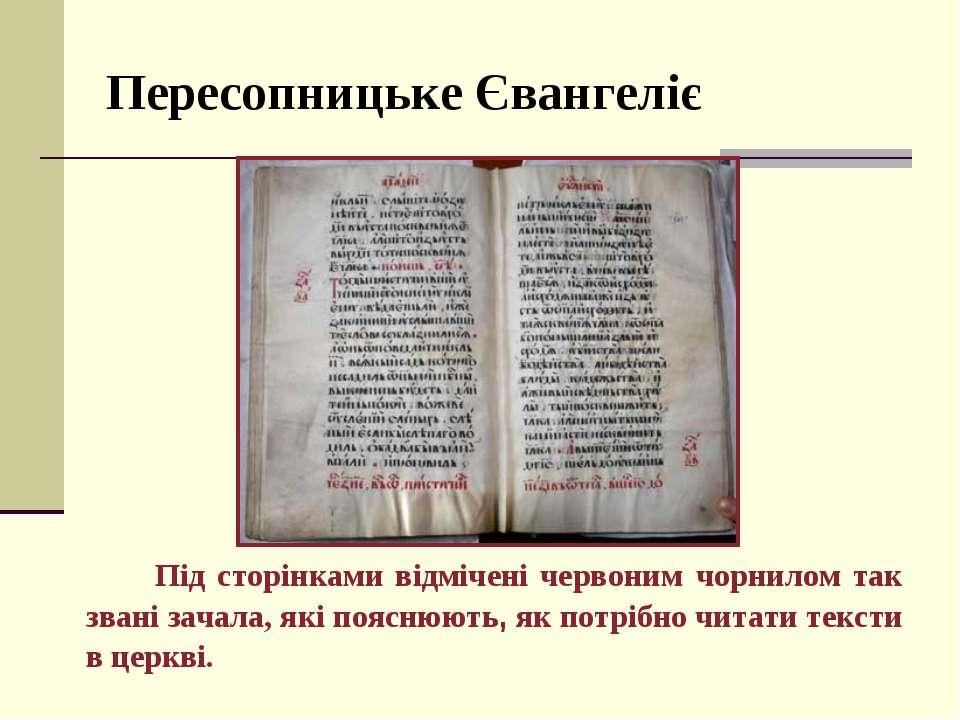 Під сторінками відмічені червоним чорнилом так звані зачала, які пояснюють, я...