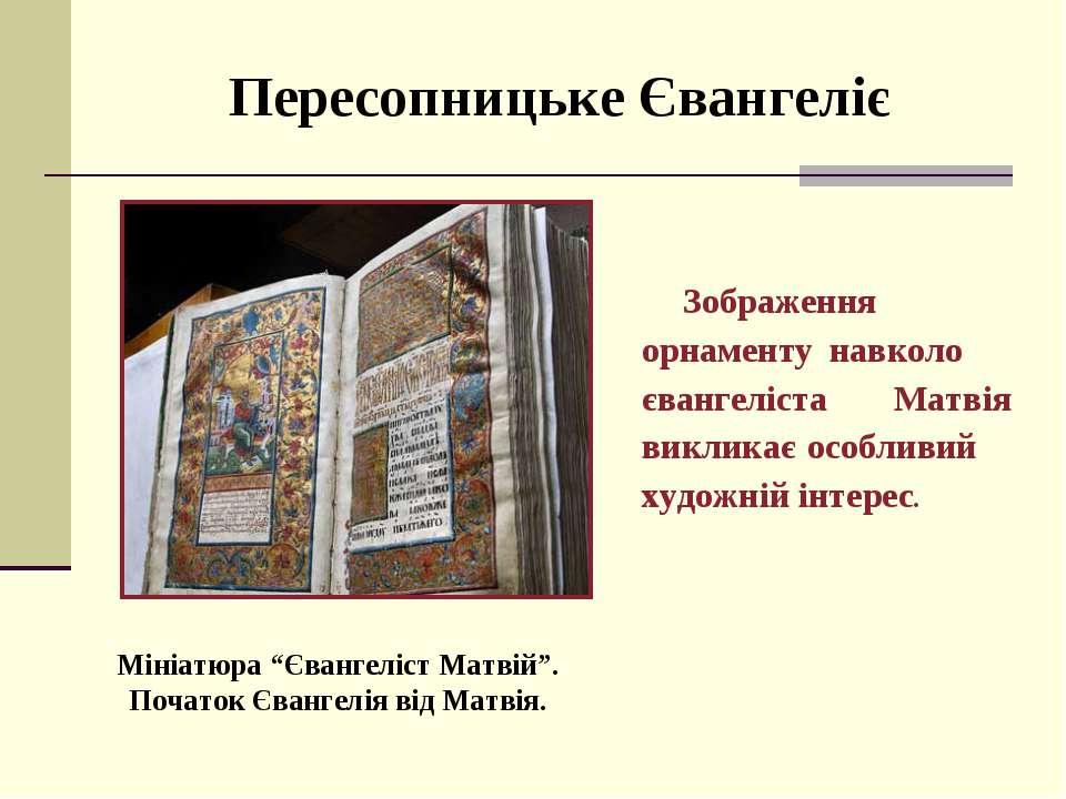 Пересопницьке Євангеліє Зображення орнаменту навколо євангеліста Матвія викли...