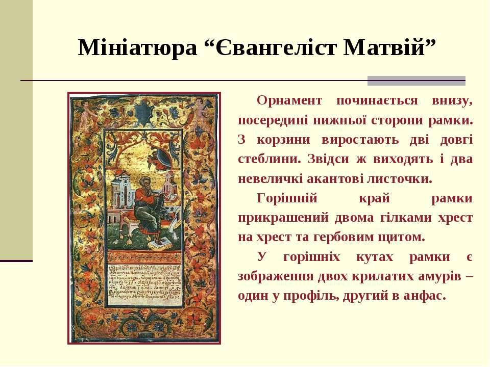"""Мініатюра """"Євангеліст Матвій"""" Орнамент починається внизу, посередині нижньої ..."""
