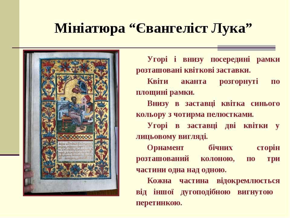 """Мініатюра """"Євангеліст Лука"""" Угорі і внизу посередині рамки розташовані квітко..."""