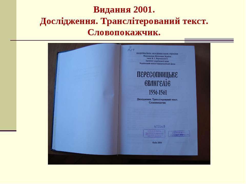 Видання 2001. Дослідження. Транслітерований текст. Словопокажчик.