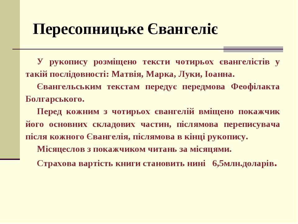 Пересопницьке Євангеліє У рукопису розміщено тексти чотирьох євангелістів у т...