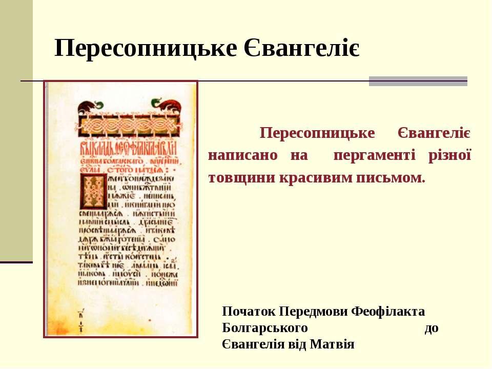 Пересопницьке Євангеліє Пересопницьке Євангеліє написано на пергаменті різної...
