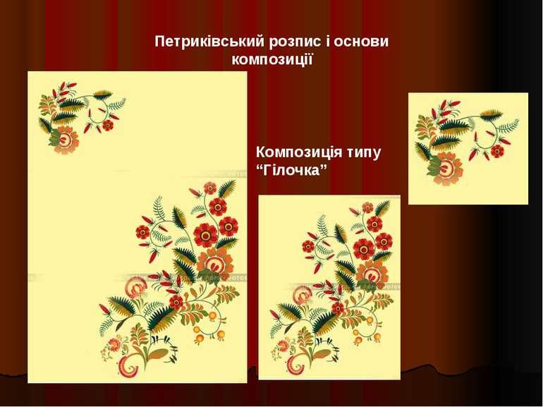 """Петриківський розпис і основи композиції Композиція типу """"Гілочка"""""""