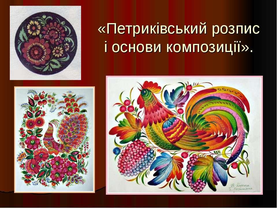 «Петриківський розпис і основи композиції».