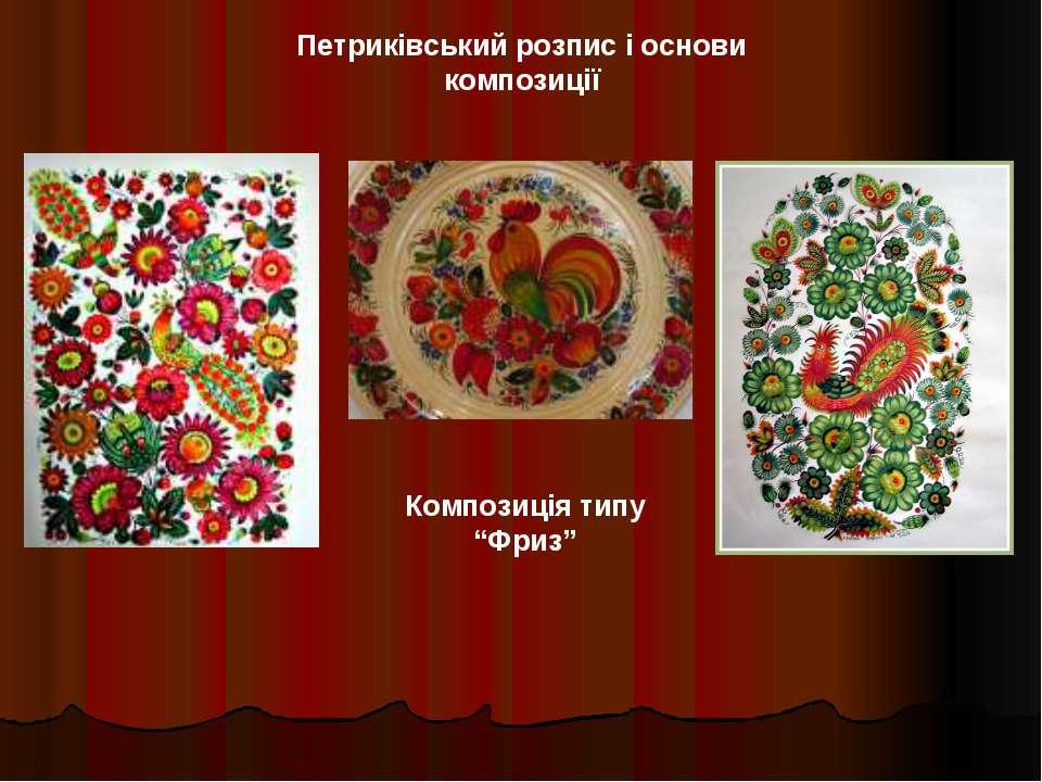 """Петриківський розпис і основи композиції Композиція типу """"Фриз"""""""
