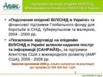 «Подолання епідемії ВІЛ/СНІД в Україні» за фінансової підтримки Глобального ф...