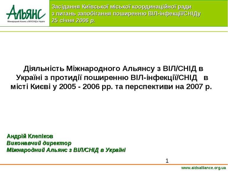 www.aidsalliance.org.ua Андрій Клепіков Виконавчий директор Міжнародний Альян...