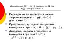 Доведіть, що ділиться на 81 при будь-якому значенні n. Перевіряємо, чи викону...