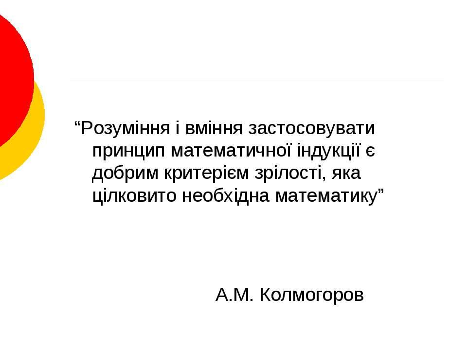 """""""Розуміння і вміння застосовувати принцип математичної індукції є добрим крит..."""