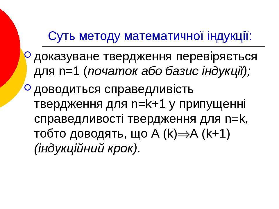 Суть методу математичної індукції: доказуване твердження перевіряється для n=...