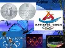 Афіни - 2004