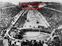 Афіни 1896 рік І Олімпіада