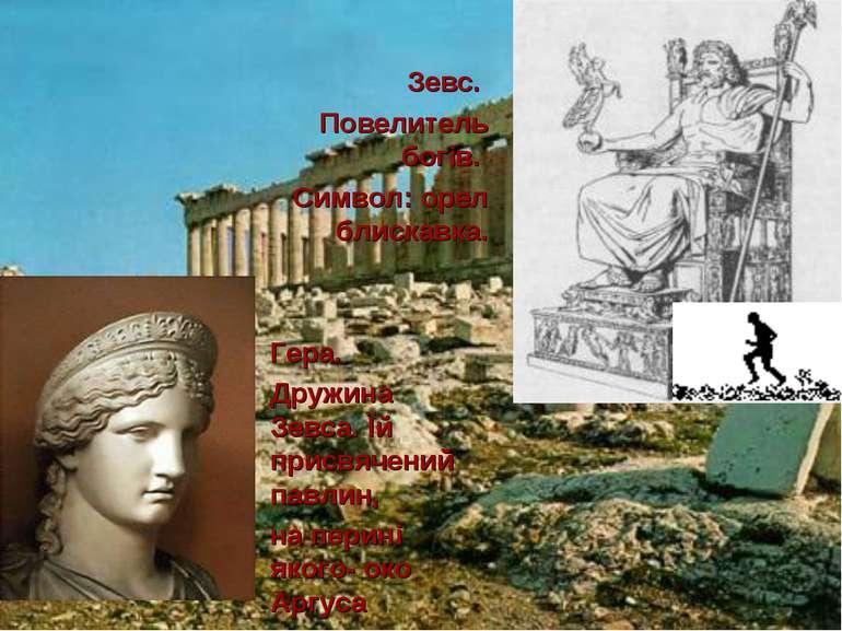Зевс. Повелитель богів. Символ: орел блискавка. Гера. Дружина Зевса. Їй присв...